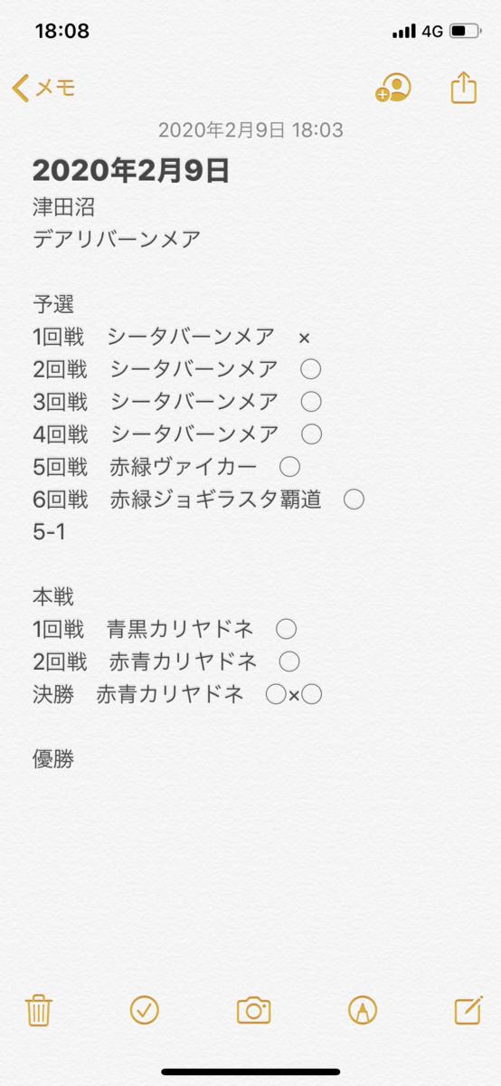 f:id:kamekiti1122:20200211015149p:plain