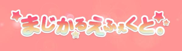 f:id:kamemoto_kie:20150323140553p:plain