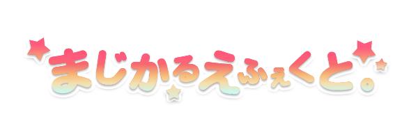 f:id:kamemoto_kie:20150323140936j:plain