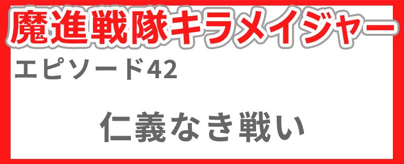 魔進戦隊キラメイジャーEP42仁義なき戦い