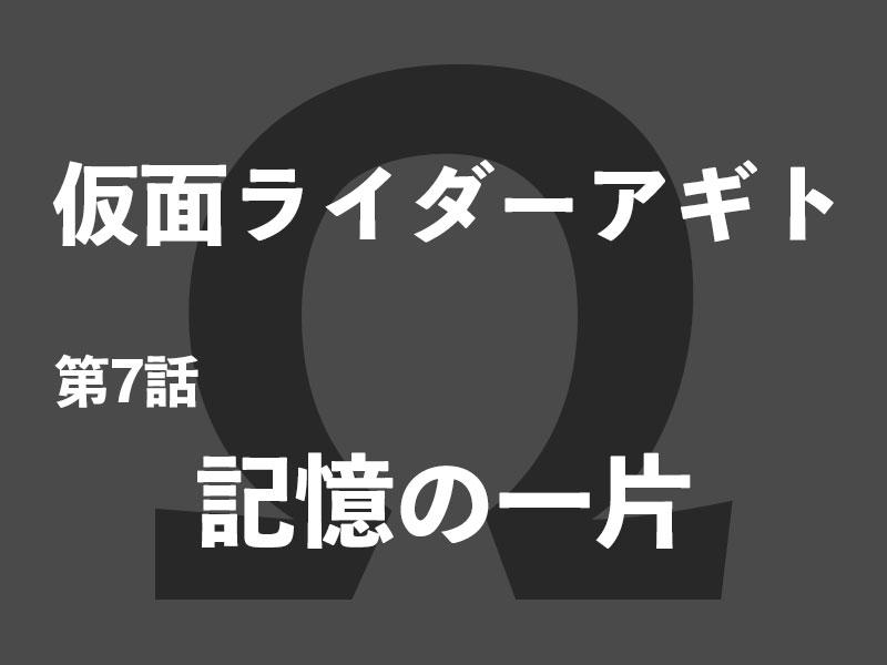 仮面ライダーアギト第7話「記憶の一片」