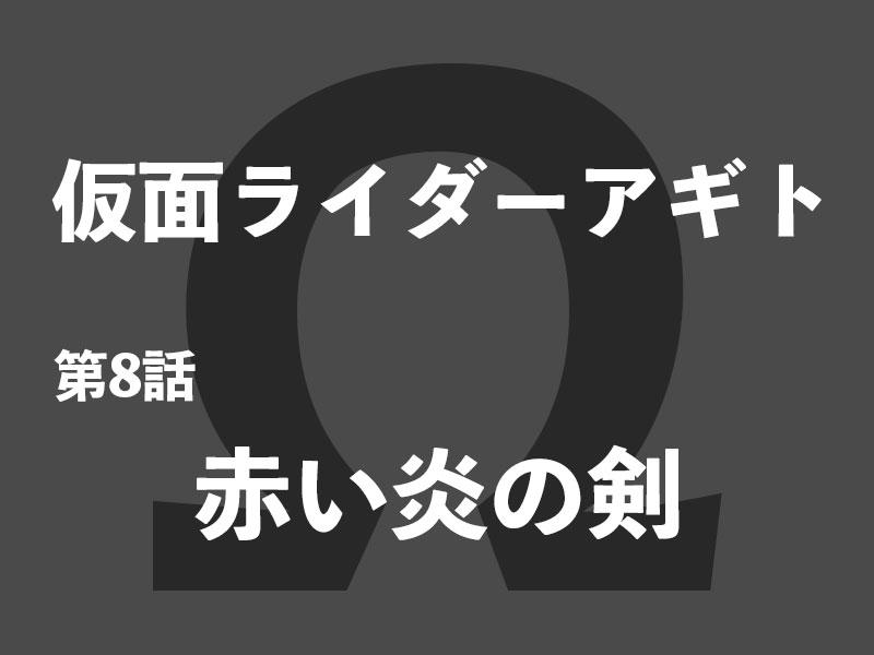 仮面ライダーアギト第8話「赤い炎の剣」