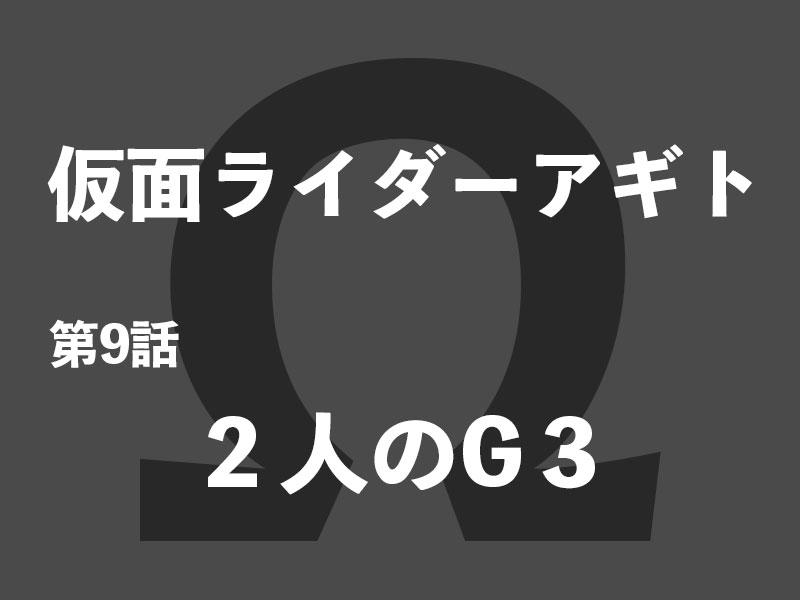 仮面ライダーアギト第9話「2人のG3」