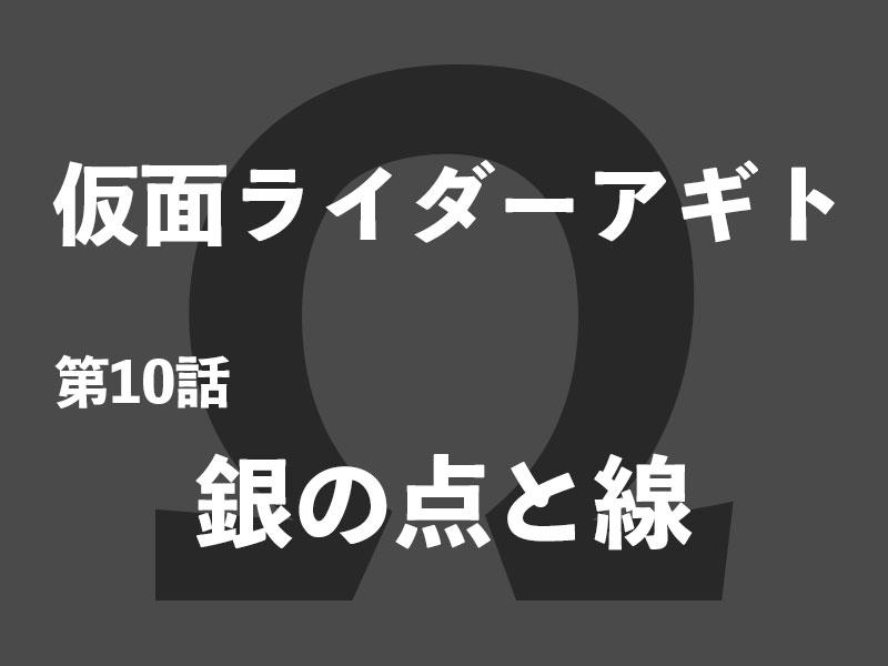 仮面ライダーアギト第10話「銀の点と線」