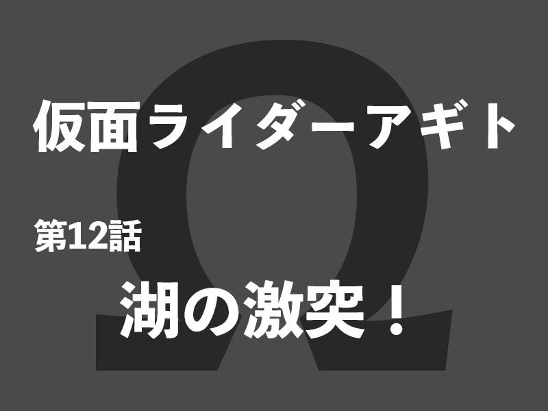 仮面ライダーアギト第12話「湖の激突!」