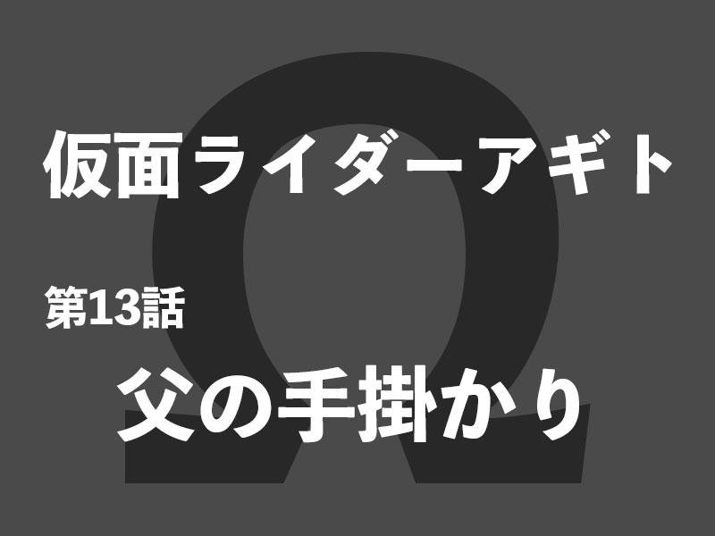 仮面ライダーアギト第13話「父の手掛かり」