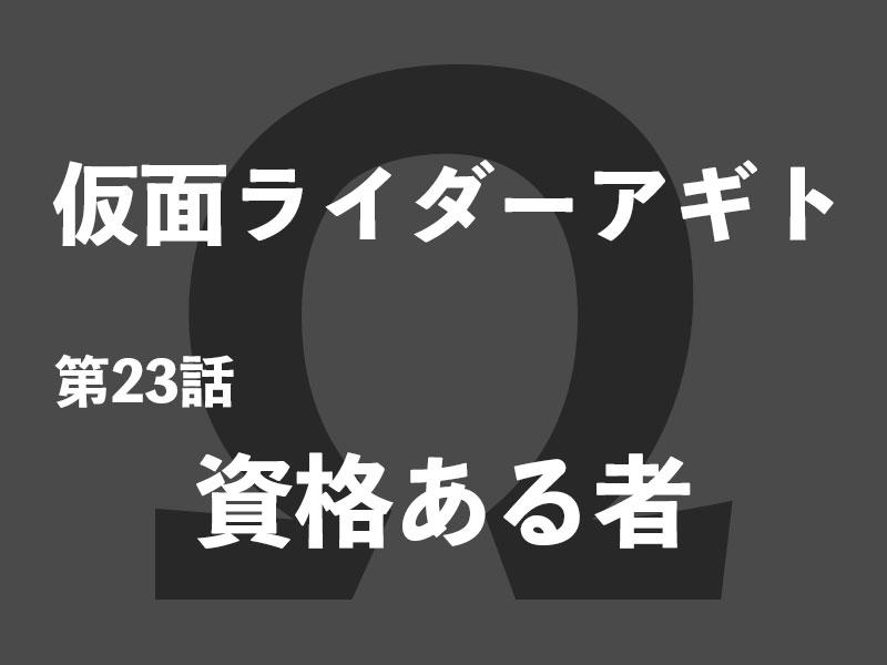 仮面ライダーアギト第23話「資格ある者」