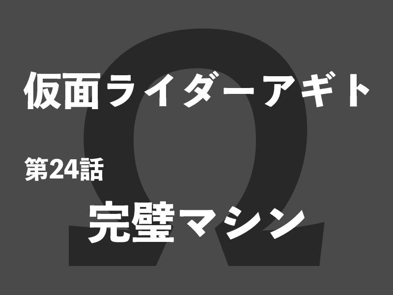 仮面ライダーアギト第24話「完璧マシン」