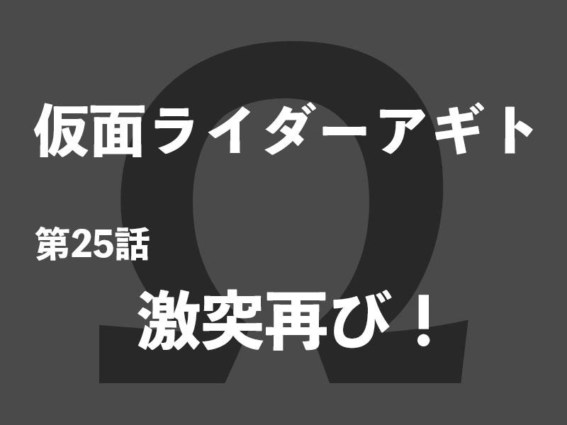 仮面ライダーアギト第25話「激突再び!」