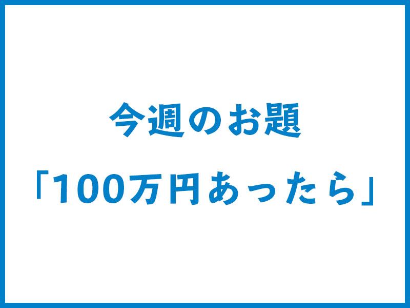 今週のお題「100万円あったら」