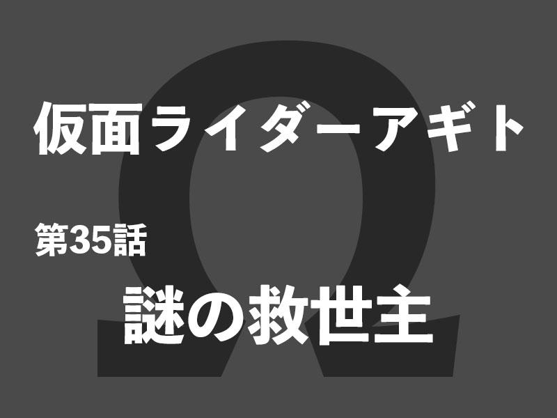 仮面ライダーアギト第35話「謎の救世主」