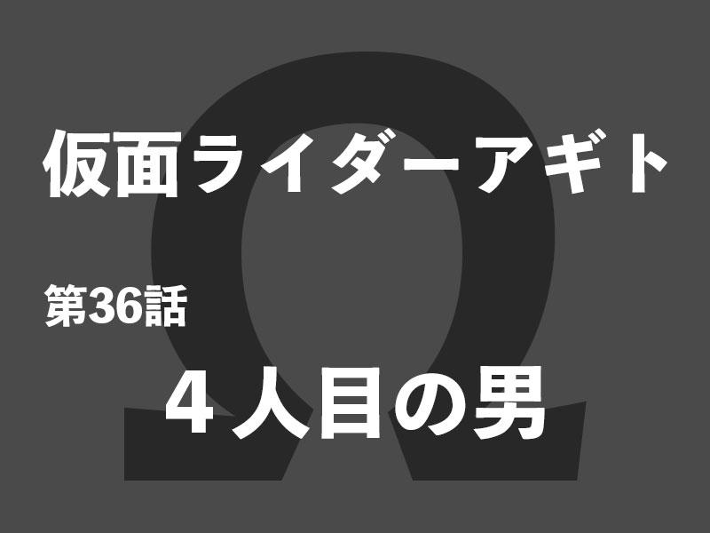 仮面ライダーアギト第36話「4人目の救世主」