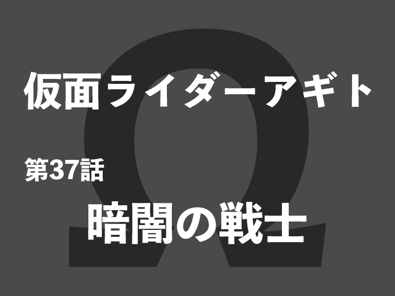 仮面ライダーアギト第37話「暗闇の戦士」