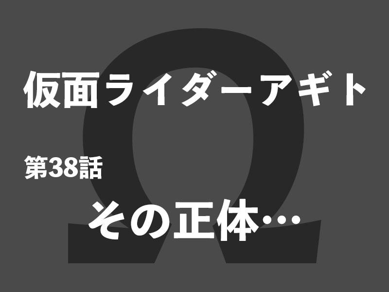仮面ライダーアギト第39話「その正体…」