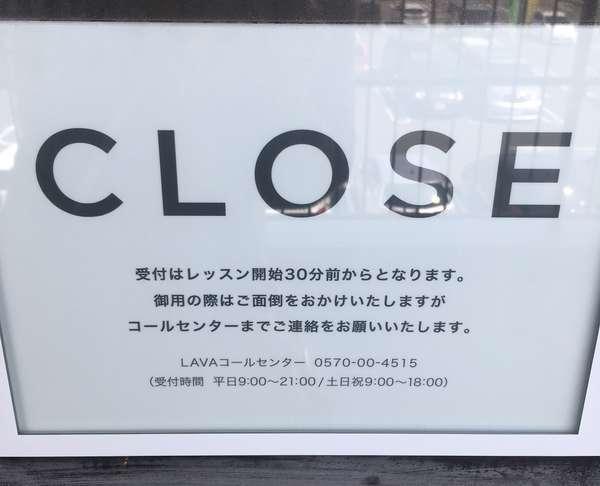 「CLOSE」の貼紙