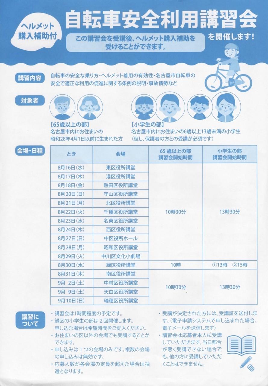 名古屋市自転車安全利用講習会開催案内 裏面