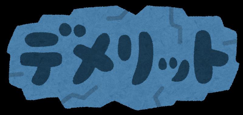 f:id:kamenutsu:20180128160823p:plain