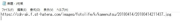 f:id:kamenutsu:20180415200319j:plain