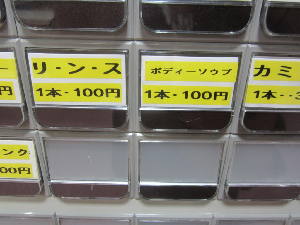 f:id:kameroku-hitoshi:20160913005916j:plain