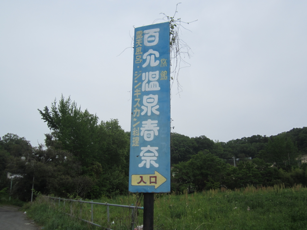 f:id:kameroku-hitoshi:20160930021225j:plain