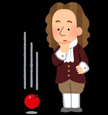 「ニュートン」の画像検索結果