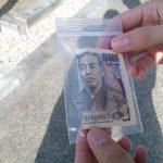 清められた1万円札