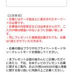 応募画面.jpg