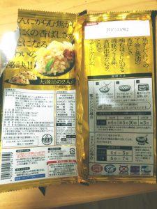 焦がしにんにくのマー油と醤油が香るザ・チャーハン②