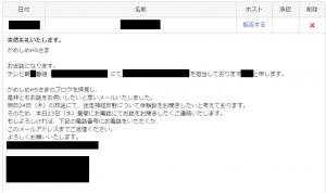 テレビ朝○メール