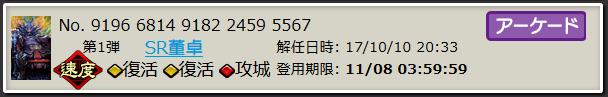 f:id:kameya_takefumi:20171013133242p:plain