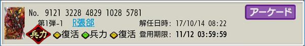 f:id:kameya_takefumi:20171101135059p:plain