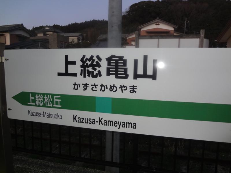 f:id:kameyamasanso:20160120051225j:image
