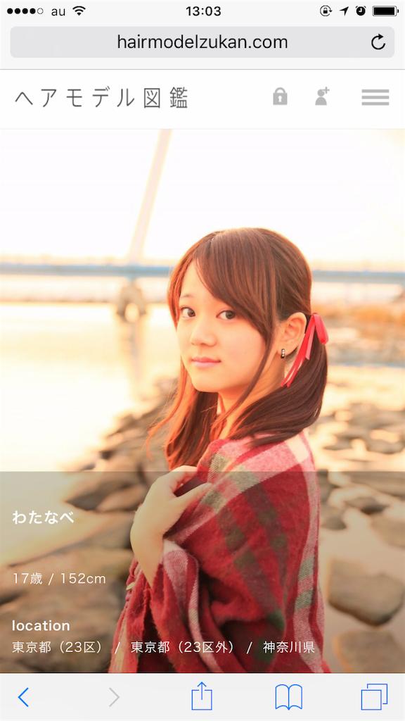 f:id:kameyamatomomi:20170318133312p:image