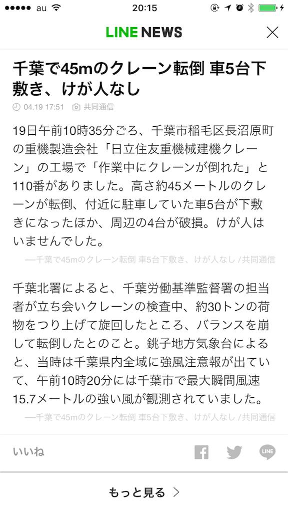 f:id:kameyamatomomi:20170419201531p:image
