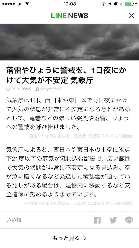 f:id:kameyamatomomi:20170501120837p:image