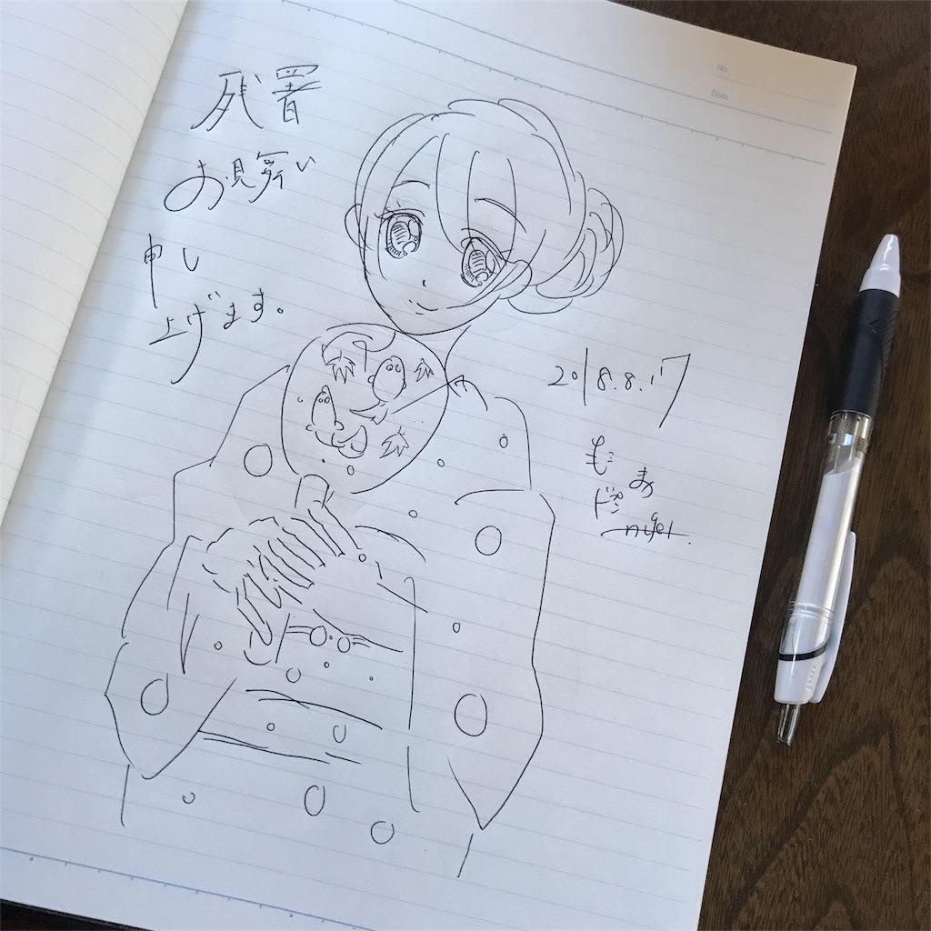 f:id:kameyamatomomi:20180817134703j:image
