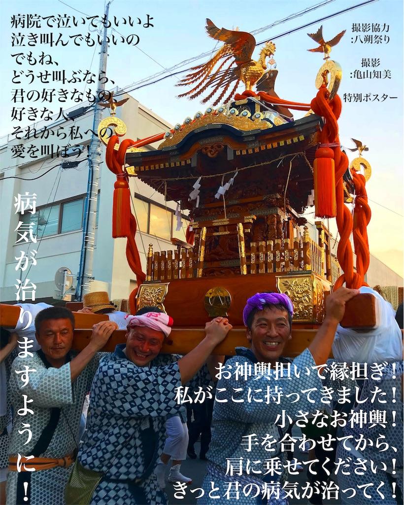 f:id:kameyamatomomi:20180828164440j:image