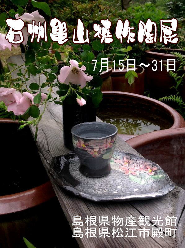 f:id:kameyamayaki:20160708122900j:plain