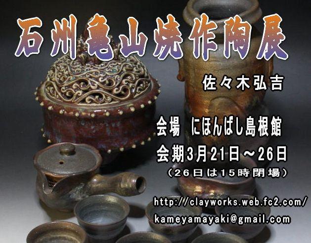 f:id:kameyamayaki:20180316091543j:plain