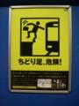 JR吉祥寺駅のホームにて