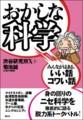 渋谷研究所X+菊池誠『おかしな科学』楽工社