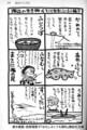 清水義範・西原理恵子『おもしろくても理科』講談社文庫 p119