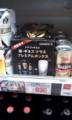 スーパーで発見したギネス
