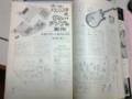 1965『これがエレキ・ギターだ!』誠文堂新光社、記事