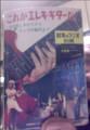1965『これがエレキ・ギターだ!』誠文堂新光社