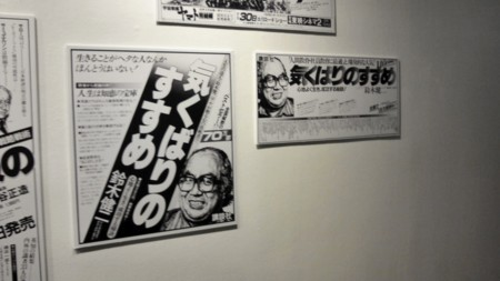鈴木健二なんかも描いてたんかい