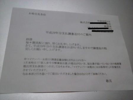 某社から支払い調書についてきたお手紙