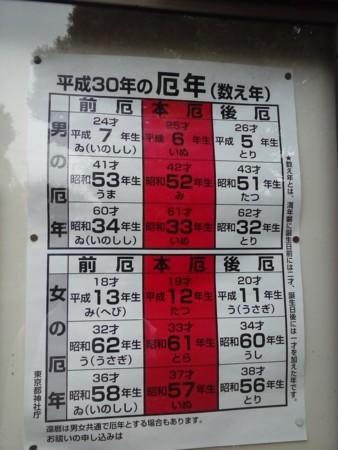 天神様の呪いの貼り紙(違
