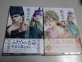 買ったばかりの「応天の門」。3巻が行方不明