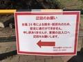 台風24号後の注意書き